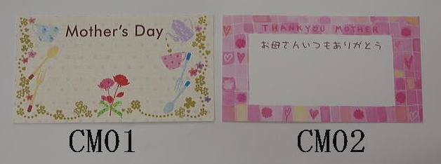 カード見本母の日