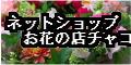 ネットショップお花の店チャコ